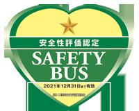 安全性評価認定 セーフティーバス 2021年12月31日まで